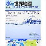 安住紳一郎 関東の水不足問題と神奈川県の水がめを語る