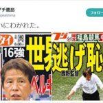 プチ鹿島 ロシアW杯 日本代表を報じる日本の夕刊紙を語る