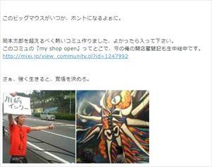 吉田豪 『カメラを止めるな!』上田慎一郎監督の過去を語る
