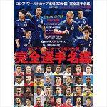 カンニング竹山 ロシアW杯 日本代表快進撃とサッカー評論家の変化を語る