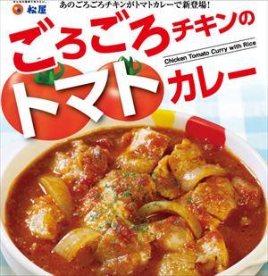 宇多丸と宇垣美里 松屋・ごろごろチキンのトマトカレーを語る