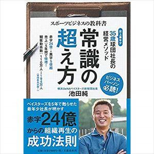 池田純 2020年東京五輪以降の日本・スポーツ界を語る