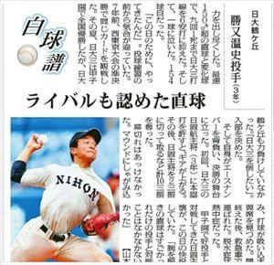 プチ鹿島 日大鶴ヶ丘・勝又投手 西東京大会決勝戦後の熱中症搬送を語る
