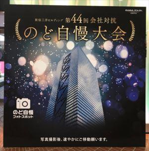 下井草秀 2018年・三井ビルのど自慢大会決勝戦の見どころを語る