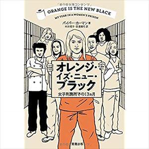 モーリー・ロバートソン アメリカの刑務所民営化の問題を語る