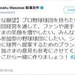 池田純 ZOZOTOWN・前澤社長「プロ野球球団を持ちたい」発言を語る