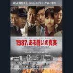 町山智浩『1987、ある闘いの真実』を語る