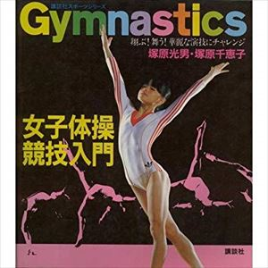 プチ鹿島とモーリー・ロバートソン 日本体操協会パワハラ疑惑を語る