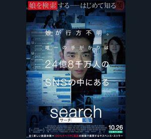 町山智浩『search/サーチ』を語る