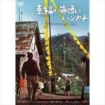 安住紳一郎『幸福の黄色いハンカチ』と少年時代の思い出の風景を語る