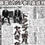 プチ鹿島とモーリー・ロバートソン 安倍首相・トランプ大統領カジノ密約を語る