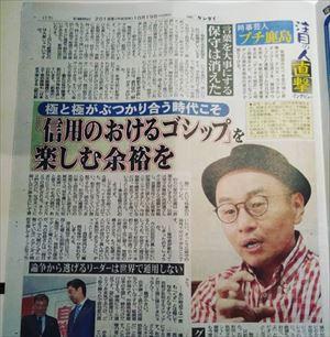 プチ鹿島 日刊ゲンダイ「注目の人・直撃インタビュー」取材を語る