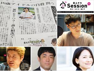 吉田豪と荻上チキ アイドル・未成年者の労働問題を語る