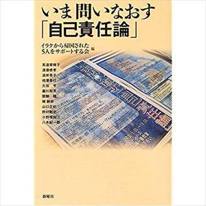 プチ鹿島 2004年・日本の自己責任論のはじまりを語る