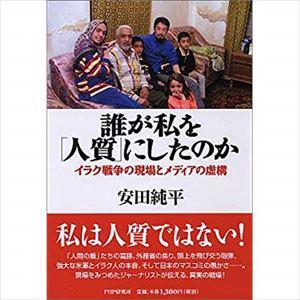 モーリー・ロバートソン 安田純平さん身代金3億円・カタール支払いの意味を語る
