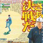 プチ鹿島 巨人・高橋由伸監督と阪神・金本監督の辞任を語る
