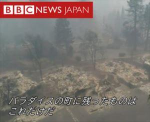 町山智浩 2018年カリフォルニア州山火事被害を語る