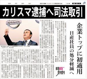プチ鹿島 日産 カルロス・ゴーン会長逮捕 新聞各紙読み比べ