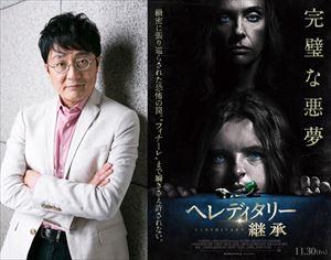 町山智浩『イット・カムズ・アット・ナイト』『ヘレディタリー/継承』を語る