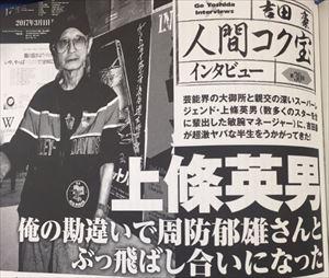 吉田豪 前田五郎・上條英男・敏いとうインタビューを語る