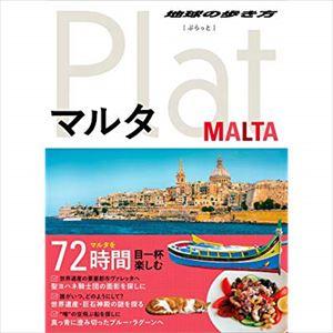 菊地成孔 マルタ島でいちばんいいと思った楽曲を語る