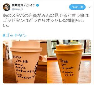 ハライチ岩井 スターバックスのカップのメッセージを語る