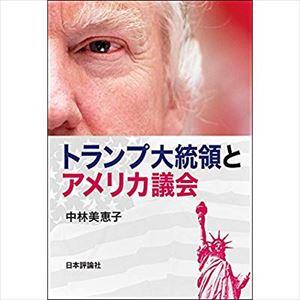 モーリー・ロバートソンと鈴木一人 2018年・中間選挙後のアメリカを語る