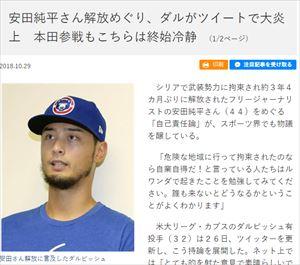 プチ鹿島 夕刊フジ「ダルビッシュ・安田純平さん擁護ツイート大炎上」記事を語る