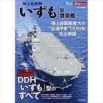 プチ鹿島 海上自衛隊護衛艦「いずも」空母化計画を語る
