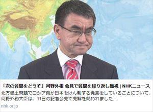 プチ鹿島 河野太郎外相「次の質問どうぞ」記者会見を語る