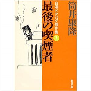 筒井康隆と菊地成孔 タバコを語る