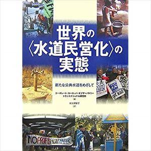 モーリー・ロバートソン 日本の水道民営化を語る