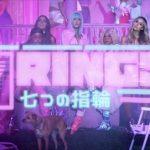 渡辺志保 Ariana Grande『7 rings』を語る