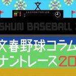 杉作J太郎と村瀬秀信 文春野球を語る