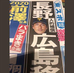 プチ鹿島 巨人・長野プロテクト外しと広島移籍を語る