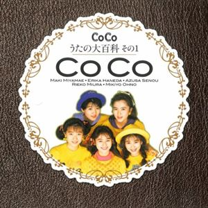 吉田豪と中島愛 アイドル冬の時代とCoCoを語る