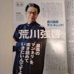 プチ鹿島『荒川強啓デイ・キャッチ!』放送終了を語る
