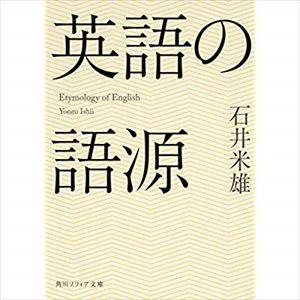 小袋成彬 英語学習と英単語の語源を語る