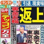 プチ鹿島 JOC竹田会長・フランス当局捜査のタブロイド紙報道を語る