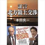 黒井文太郎 北方領土返還交渉の行方を語る