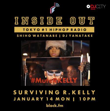 渡辺志保 R.KELLY告発ドキュメンタリー『Suriviving R.Kelly』を語る