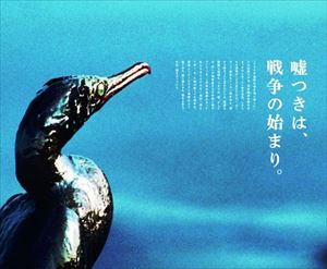 プチ鹿島 宝島社新聞広告「敵は、嘘」「嘘つきは、戦争の始まり」を語る