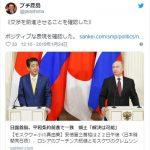 プチ鹿島 日露北方領土交渉の保守メディアの報道を語る