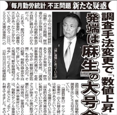 プチ鹿島 日刊ゲンダイの勤労統計不正問題報道を語る