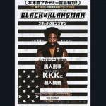 町山智浩『ブラック・クランズマン』を語る