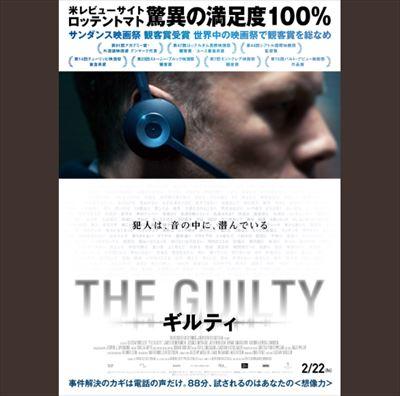 町山智浩と宇多丸『THE GUILTY ギルティ』を語る