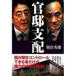モーリー・ロバートソン 首相官邸・東京新聞特定記者への質問制限を語る