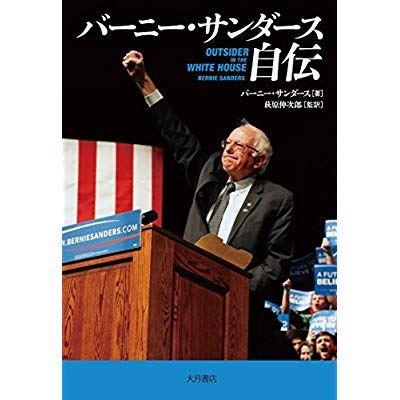 モーリー・ロバートソン バーニー・サンダース2020年大統領選出馬宣言を語る