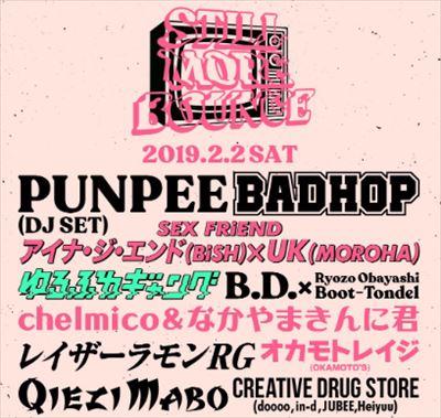 PUNPEE 藤井健太郎イベント『STILL MORE BOUNCE』を語る