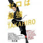 TAKAHIROと宇多丸 欅坂46ダンス振り付けを語る